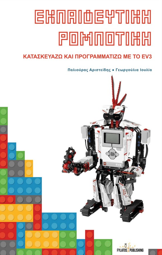 ΚΑΤΑΣΚΕΥΑΖΩ ΚΑΙ ΠΡΟΓΡΑΜΜΑΤΙΖΩ ΜΕ ΤΟ LEGO MINDSTORMS EV3