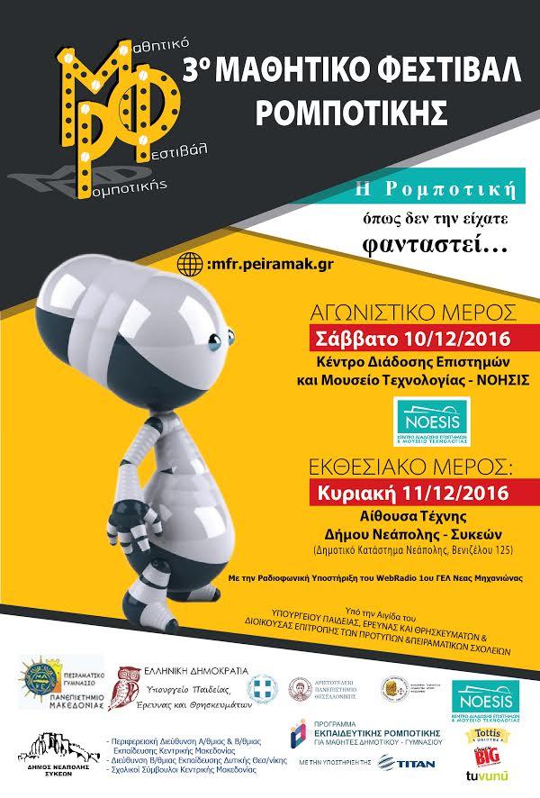 3ο Μαθητικό Φεστιβάλ Ρομποτικής – Πρόγραμμα – Διαλέξεις για τη Ρομποτική